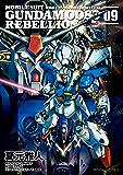機動戦士ガンダム0083 REBELLION(9) (角川コミックス・エース)