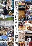10万円でシルクロード10日間