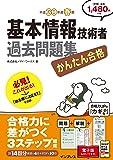 (全文PDF・単語帳アプリ付)かんたん合格 基本情報技術者過去問題集 平成30年度春期 (Tettei Kouryaku JOHO SHORI)