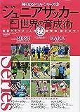 ジュニアサッカー世界の育成術―強豪クラブチームの(秘)練習法、教えます! (B・B MOOK 604 スポーツシリーズ NO. 477 強くなるド)
