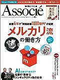 日経ビジネスアソシエ 2017年 10月号 [雑誌]