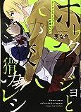 ホーフクカノジョと狡猾カレシ (ZERO-SUMコミックス)