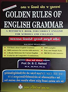 English Grammar In Gujarati Language Pdf