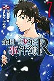 金田一少年の事件簿R(7) (週刊少年マガジンコミックス)