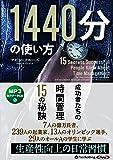 1440分の使い方 ──成功者たちの時間管理15の秘訣 (<CD> [オーディオブック])