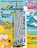 LDK the Beauty(エルディーケー ザ ビューティー) 2019年 04 月号 [雑誌]