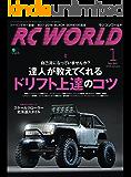 RC WORLD(ラジコンワールド) 2016年1月号 No.241[雑誌]