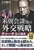 米朝会談後の外交戦略 チャーチルの霊言