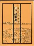 江戸語辞典
