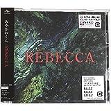 【外付け特典あり】 RÉBECCA (初回限定映像盤)(DVD付)(リボンバンド付)