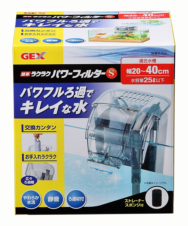 ジェックス 簡単ラクラクパワーフィルターS 20cm~40cm水槽用