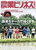 """農業ビジネスマガジン vol.18 (""""強い農業""""を実現するためのビジュアル情報誌)"""