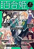 ほんのり百合姫【無料版】 コミック百合姫