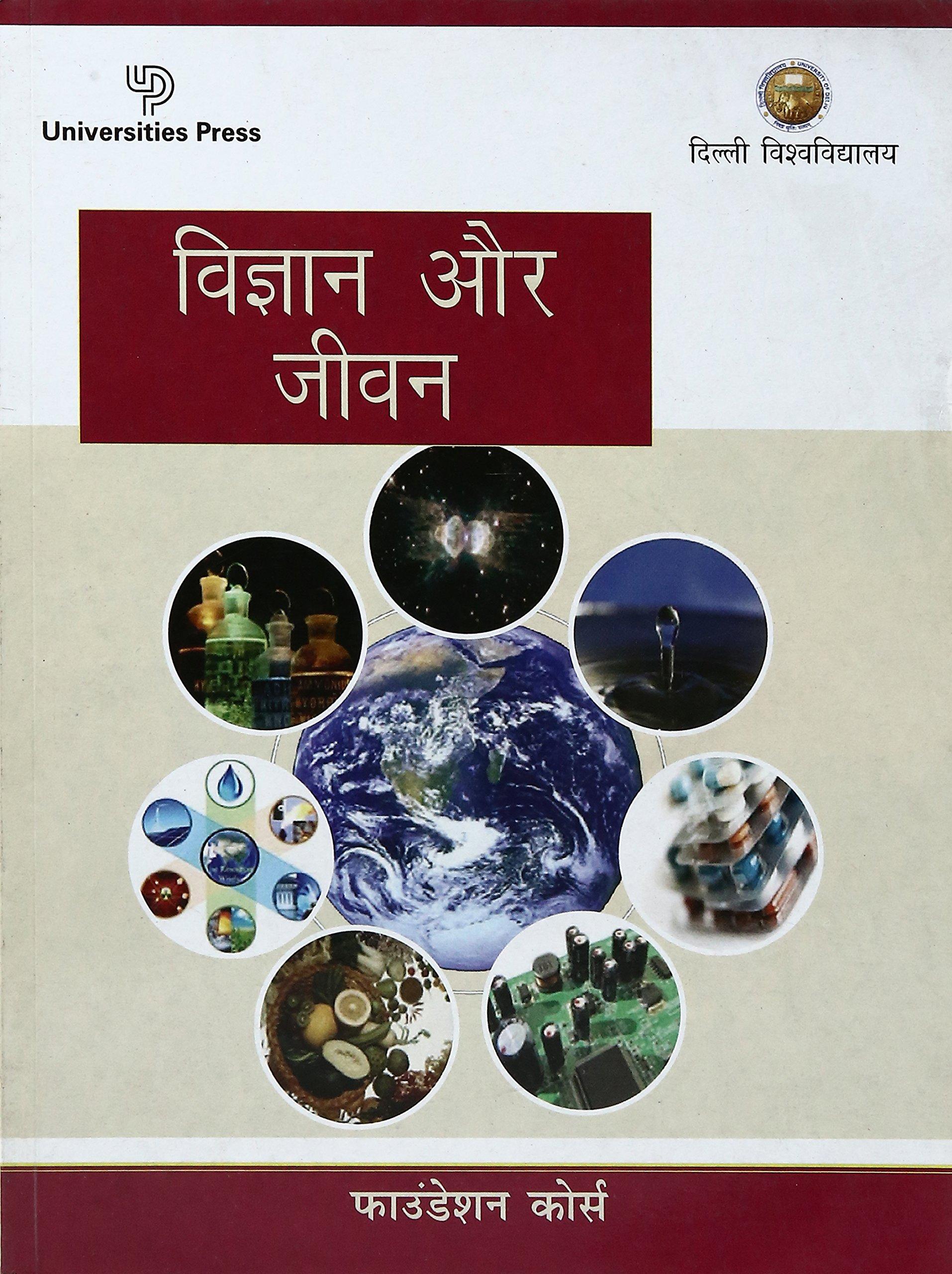 SCIENCE AND LIFE (D.U - HINDI EDN): J P KHURANA: 9788173719035: Amazon.com:  Books