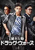 [DVD]破氷行動 ~ドラッグ・ウォーズ~ DVD-BOX1