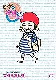 ヒゲの妊婦(43) (Kissコミックス)
