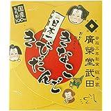 廣榮堂武田 きなこきびだんご 個別包装10個入り