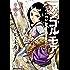 アンゴルモア 元寇合戦記(2) (角川コミックス・エース)