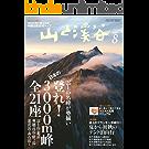 山と溪谷 2017年 8月号 [雑誌]