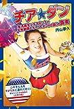 チア☆ダン 「女子高生がチアダンスで全米制覇しちゃったホントの話」の真実