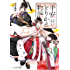 平安とりかえ物語 居眠り姫と凶相の皇子【電子特典付】 (ビーズログ文庫)