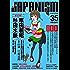 ジャパニズム 35 (青林堂ビジュアル)