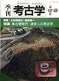 季刊考古学 第137号 特集:古墳時代・渡来人の考古学