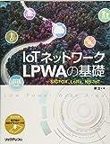 IoTネットワーク LPWAの基礎 -SIGFOX、LoRa、NB-IoT-