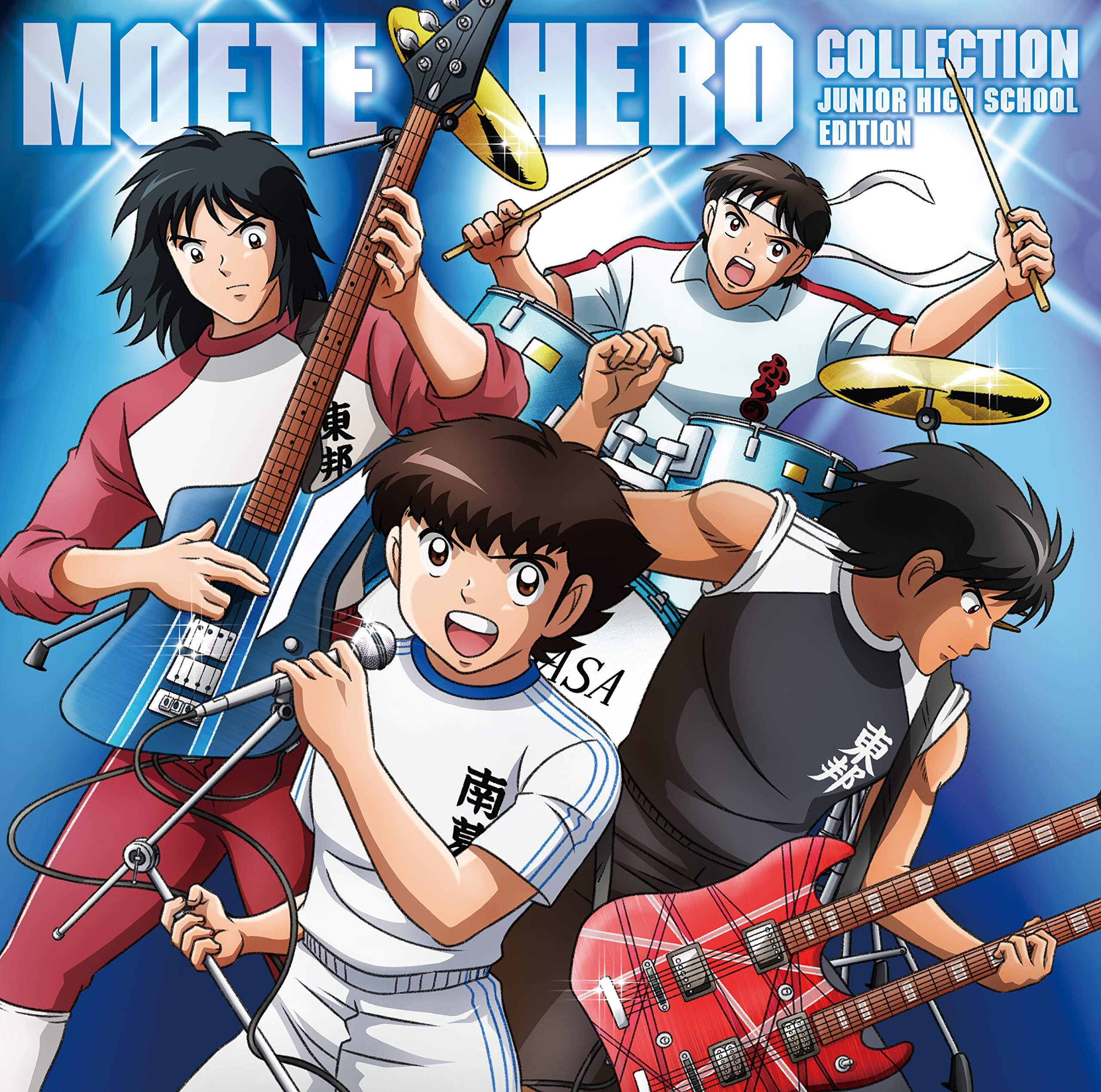 TVアニメ「キャプテン翼」 中学生編エンディングテーマ「燃えてヒーロー」コレクション (オリジナルポストカード付)