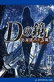 Dの鏡(1) 北海道バトル篇