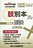 肢別本〈7〉刑事系刑法〈平成29年度版〉