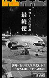グローバル行きの最終便: 海外に行けば人生が変わる!「海外転職」という選択肢