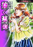 霊感お嬢★天宮視子シリーズ 蠢く霊障 (HONKOWAコミックス)