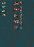 宮城谷昌光著「史記の風景」を漢詩に刻む