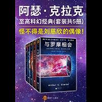 """阿瑟·克拉克至高科幻经典(套装共5册)(怪不得是刘慈欣的偶像!阿瑟·克拉克,伟大的太空预言家!他是""""科幻三巨头""""之一,比肩阿西莫夫,是真正的科幻大师!)"""