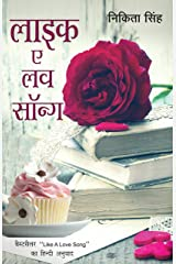 Like A Love Song (Hindi Edition) Kindle Edition