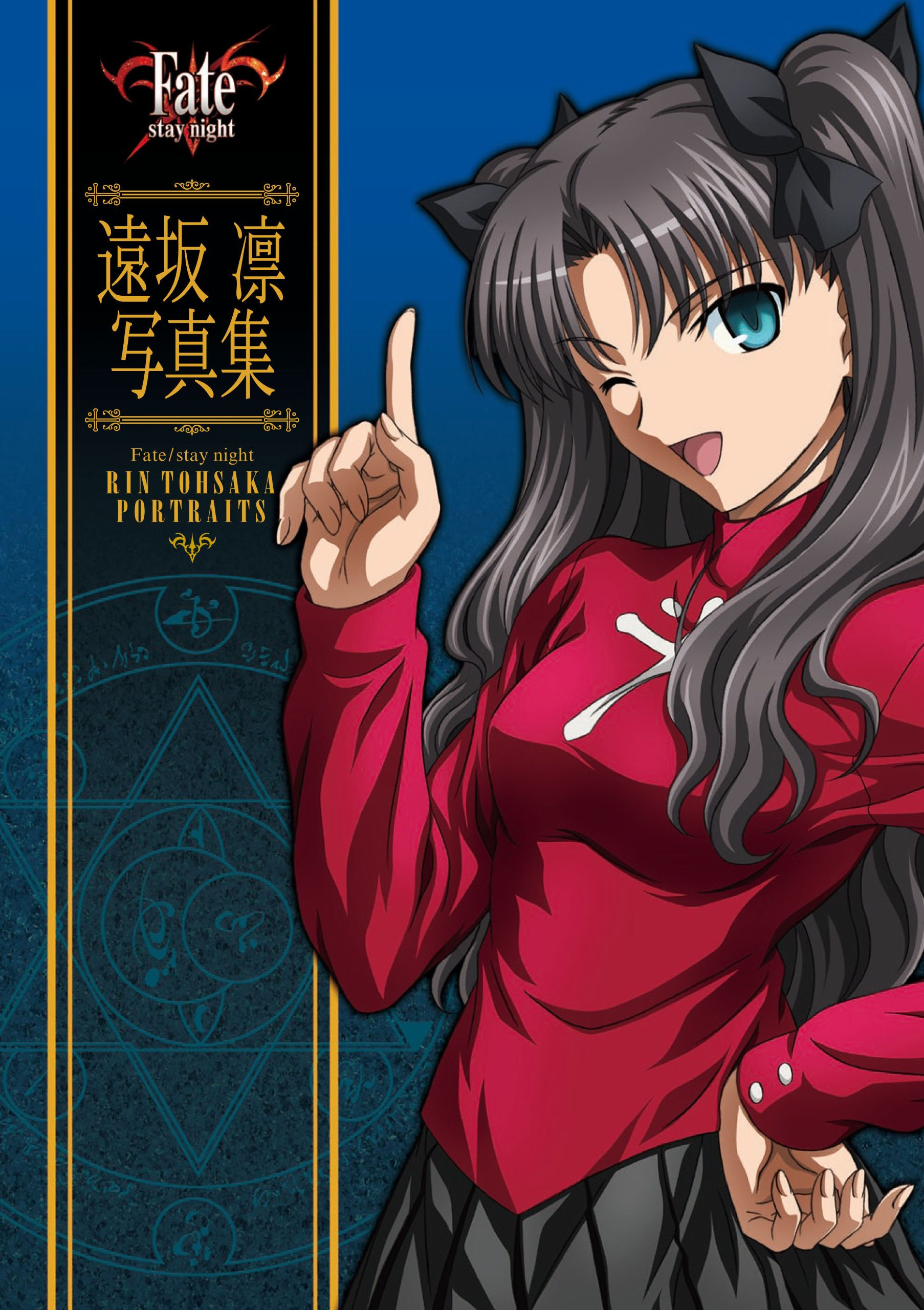5位『Fate/stay night [Unlimited Blade Works]』「遠坂凛」