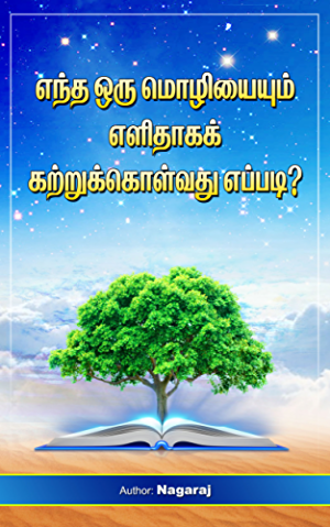 ???? ??? ?????????? ???????? ?????????????? ??????? / Entha Oru Mozhiyaium Elithagak Katrukkolvathu Eppadi? (Tamil Edition) / How to learn any language quickly and successfully in tamil