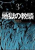 地獄の教頭 3巻 (デジタル版ヤングガンガンコミックス)
