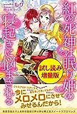 紅の死神は眠り姫の寝起きに悩まされる〈試し読み増量版〉 (PASH! ブックス)