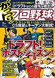 がっつり!  プロ野球(21)  2018年 11/15号