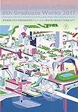 DVD 「GEIDAI ANIMATION 8st Graduate Works 2017」<東京藝術大学大学院映像研究科アニメーション専攻第八期生修了作品集2017> (<DVD>)