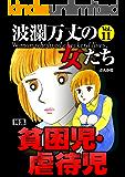 波瀾万丈の女たち Vol.11 貧困児・虐待児 [雑誌]