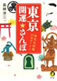 東京開運☆さんぽ (KAWADE夢文庫)