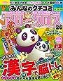 みんなのクチコミアロークロス Vol.26 (ずっしりたっぷり点つなぎ増刊)