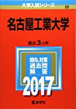 名古屋工業大学 (2017年版大学入試シリーズ)