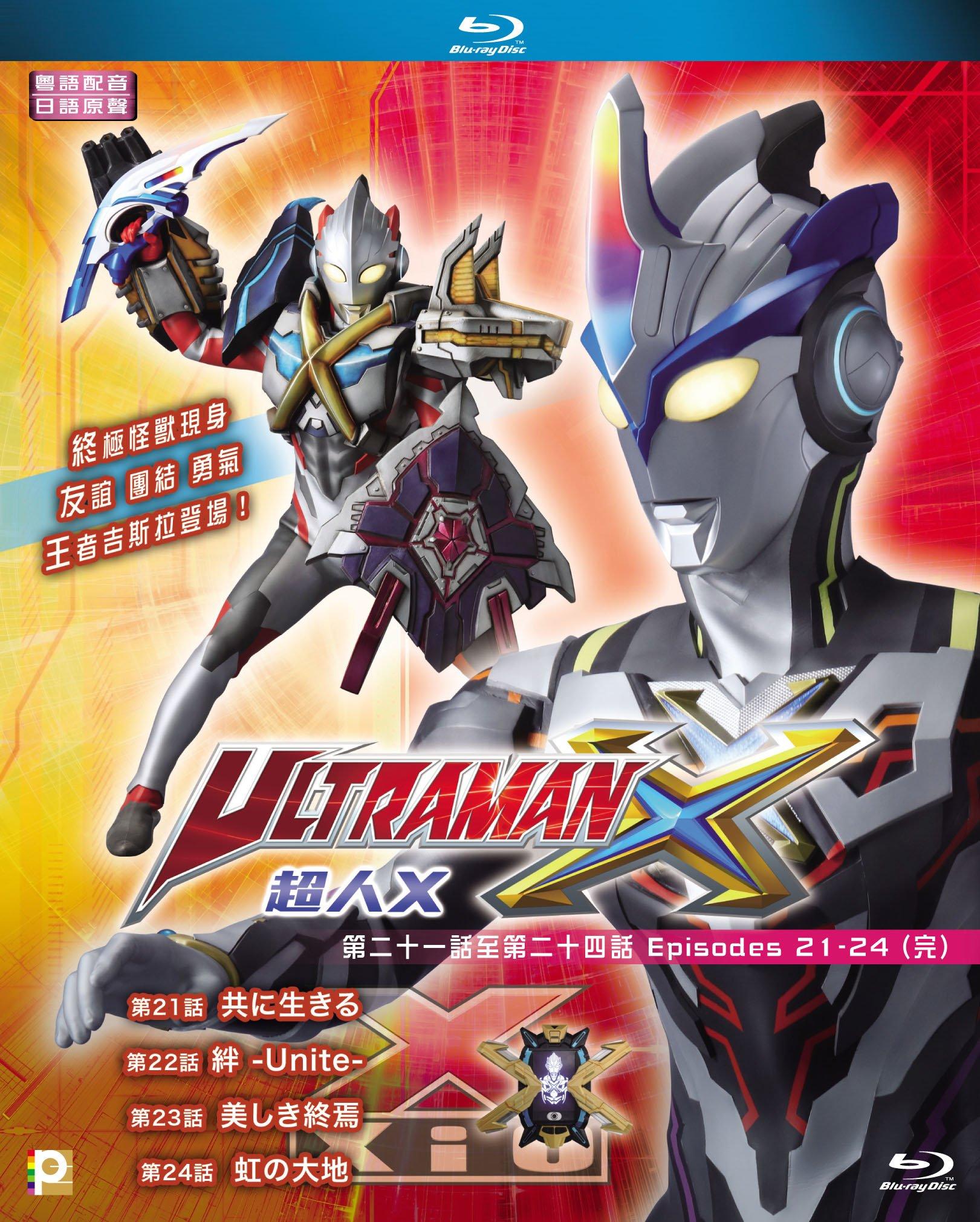 Ultraman X TV Episodes 21-24 (Region A Blu-ray) (English Subtitled) Japanese TV series 超人X電視版第二十一至二十四話