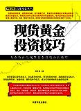现货黄金投资技巧 (理财学院•四维操盘系列)