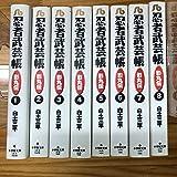 忍者武芸帳 影丸伝 文庫版 コミック 全8巻完結セット (小学館文庫)