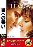 君への誓い [DVD]